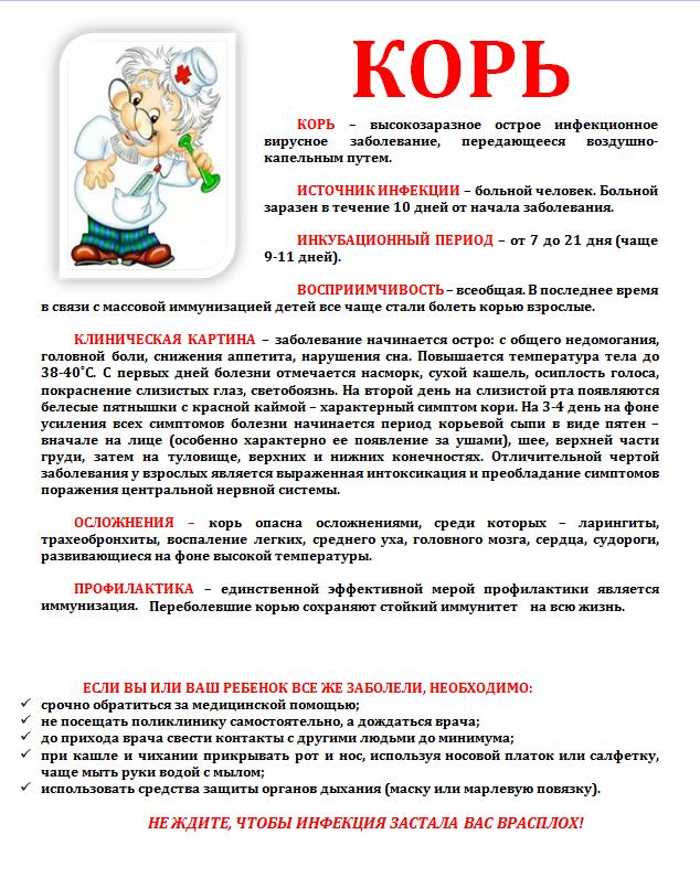 http://ufa-dsp3.ru/docs/kor.png